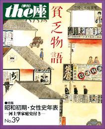 the座 39号 貧乏物語(1998) 漫画