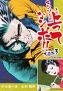 キンゾーの上ってなンボ 大合本3(美麗イラスト付き) 漫画