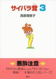 サイバラ茸 3 冊セット 最新刊まで