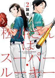 松井さんはスーパー・ルーキー 2 冊セット 最新刊まで