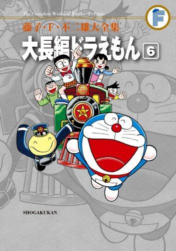 藤子・F・不二雄大全集 大長編ドラえもん 全6巻 漫画