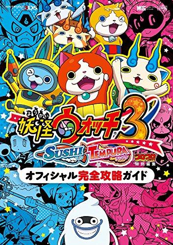 妖怪ウォッチ3 スシ/テンプラ オフィシャル完全攻略ガイド 漫画