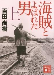 海賊とよばれた男 (1-2巻 全巻)