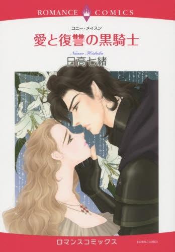 愛と復讐の黒騎士 漫画