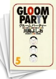 【中古】グルームパーティー  (1-5巻 全巻)