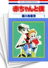 【中古】赤ちゃんと僕 (1-18巻 全巻) 漫画