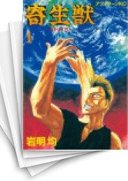 【中古】寄生獣 (1-10巻 全巻) 漫画