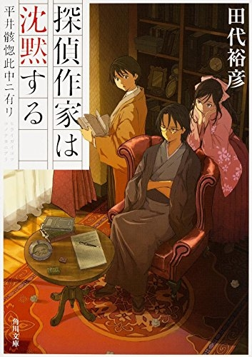 【ライトノベル】探偵作家は沈黙する 平井骸惚此中ニ有リ 漫画
