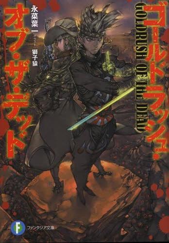 【ライトノベル】ゴールドラッシュ・オブ・ザ・デッド 漫画