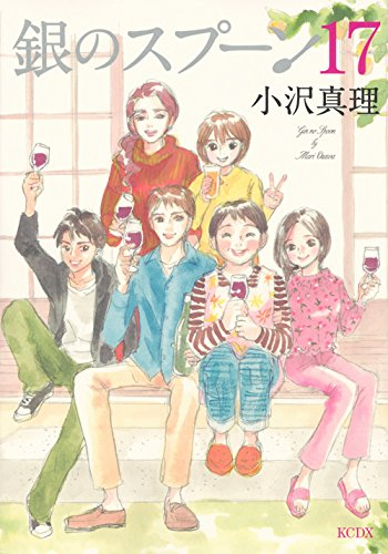 銀のスプーン (1-17巻 全巻) 漫画