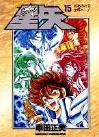 聖闘士星矢 愛蔵版 (1-15巻 全巻) 漫画