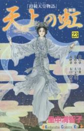 天上の虹 (1-23巻 最新刊)