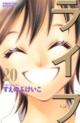 ライフ 20 冊セット全巻 漫画