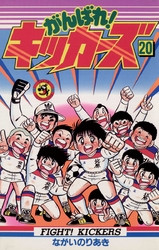 がんばれ!キッカーズ 20 冊セット全巻 漫画