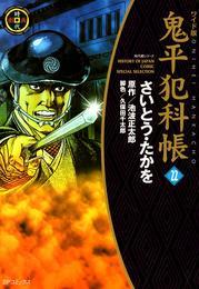 鬼平犯科帳 22巻 漫画