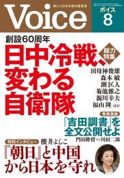 Voice 平成26年8月号 漫画