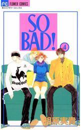 SO BAD!(4) 漫画