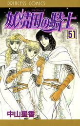 妖精国の騎士(アルフヘイムの騎士) 51 漫画