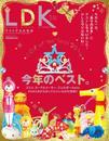 LDK (エル・ディー・ケー) 2015年 1月号 漫画