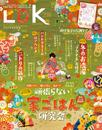 LDK (エル・ディー・ケー) 2021年2月号 漫画