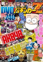 漫画パチンカー 2014年 11月号増刊 「DVD漫画パチンカーZ」 漫画