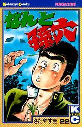 なんと孫六(22) 漫画