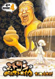 ミトコンペレストロイカ 4巻 漫画