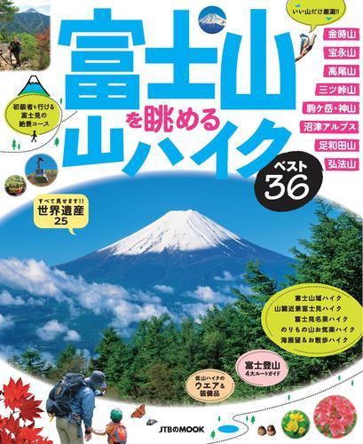 富士山を眺める山ハイク ベスト 漫画