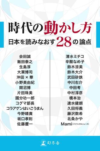 時代の動かし方 日本を読みなおす28の論点 漫画