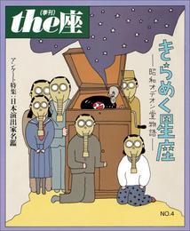 the座 4号 きらめく星座(1985) 漫画