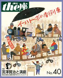 the座 40号 イーハトーボの劇列車(1999) 漫画