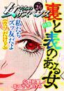 女たちのサスペンス vol.24 裏と表のある女 漫画