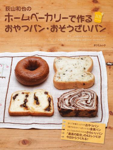 荻山和也のホームベーカリーで作るおやつパン・おそうざいパン 漫画