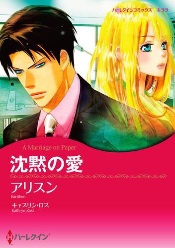 屈辱から愛へ セット vol. 漫画
