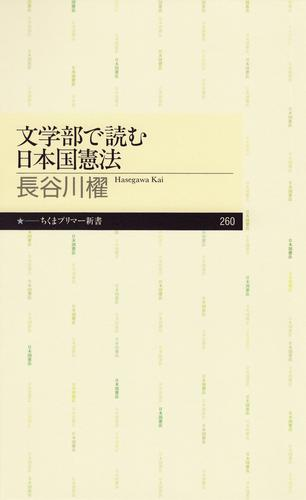 文学部で読む日本国憲法 漫画