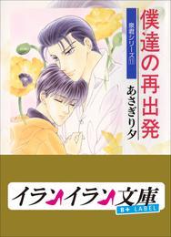 B+ LABEL 泉君シリーズ11 僕達の再出発 漫画