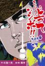 キンゾーの上ってなンボ 大合本4(美麗イラスト付き) 漫画