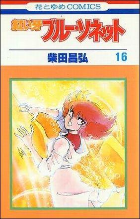 紅い牙 ブルー・ソネット (1-19巻 全巻) 漫画