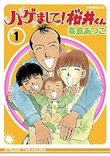 ハゲまして!桜井くん (1-5巻 全巻) 漫画