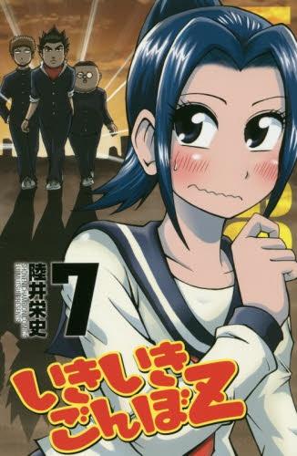 いきいきごんぼZ (1-7巻 全巻) 漫画