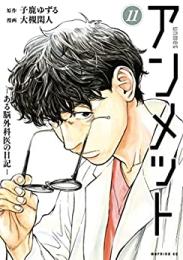 アンメット -ある脳外科医の日記- (1-2巻 最新刊)