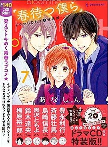 春待つ僕ら(7) CD付き特装版 漫画