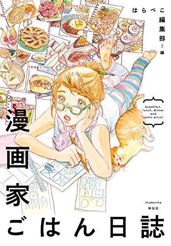 漫画家ごはん日誌 漫画