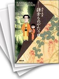 【中古】鎌倉ものがたり [文庫版] (1-21巻) 漫画