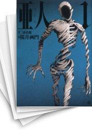 【中古】亜人 (1-11巻) 漫画