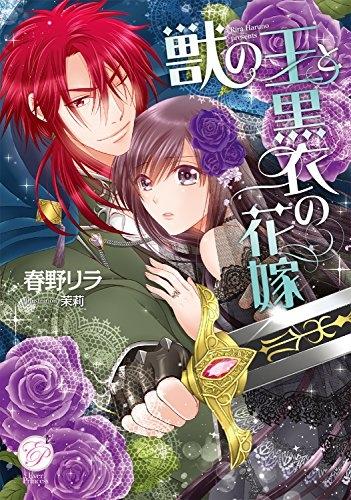【ライトノベル】獣の王と黒衣の花嫁 漫画