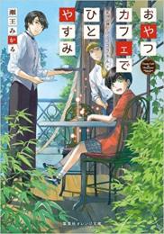 【ライトノベル】おやつカフェでひとやすみ (全2冊)