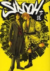 SIDOOH -士道- (1-25巻 全巻) 漫画