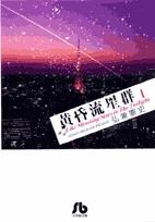 黄昏流星群 [文庫版] (1-13巻 全巻) 漫画