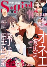無敵恋愛S*girl 6 冊セット最新刊まで 漫画